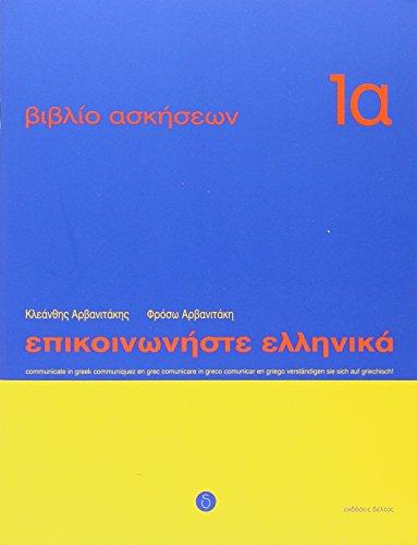 Communiquez en grec (Epikoinoneste ellinika 1a) : Cahier d'exercices