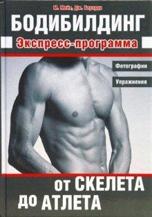 scrawny-to-brawny-bodibilding-ot-skeleta-do-atleta-in-russian