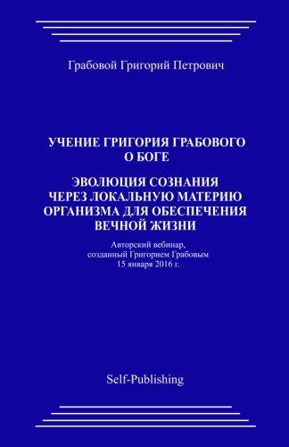uchenie-grigorija-grabovogo-o-boge-jevoljucija-soznanija-cherez-lokalnuju-materiju-organizma-dlja-ob