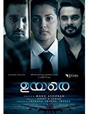 UYARE (MALAYALAM MOVIE DVD)