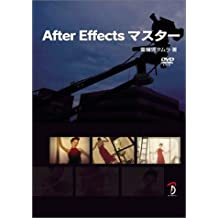 After Effectsマスター