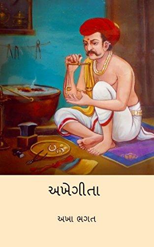 અખેગીતા ( Akhe gita ) (Gujarati Edition) por Akha Bhagat