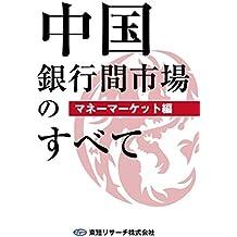 China interbank market -money market- (Japanese Edition)
