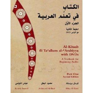 By Kristen Brustad - Al-Kitaab Fii Ta Allum Al- Arabiyya: Pt. 1: A Textbook for Beginning Arabic (2nd Revised edition)
