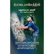 பேட்டையான்சத்திரம் (நாவல்) (Tamil Edition)