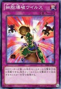 Yu Gi Oh Virus - [Yu-Gi-Oh!] [Virus de l'explosion d'une cellule]