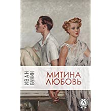 Митина любовь (Russian Edition)