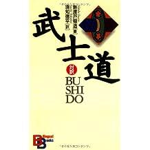 Bushido (Kodansha Bilingual Books)