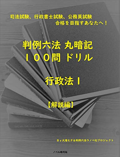 ropo maruanki commentary administrative law 1 (Japanese Edition)