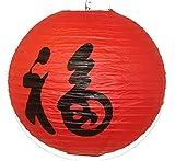 AAF Nommel ® 190, Lampion 1 Stk Papier rot japanisch mit asiatischen Schriftzeichen Durchmesser 40 cm