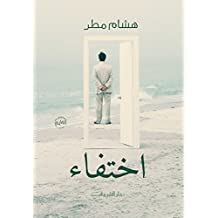 اختفاء (Arabic Edition)