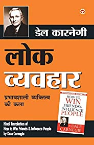 Lok Vyavhar  लोक व्यवहार (Hindi Translation of How to Win Friends & Influence Peo