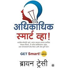 Amazon marathi jaico publishing house books get smart marathi fandeluxe Image collections