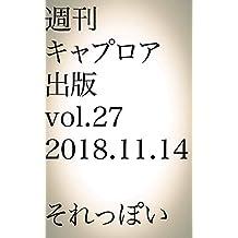 shukankyapuroashuppan dainijunanago: soreppoi (caplore publishing) (Japanese Edition)