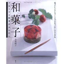 和菓子―フルーツと野菜がふんだん (講談社のお料理BOOK)