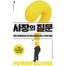 Power Score (Korea Edition)