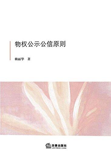 物权公示公信原则 (English Edition)