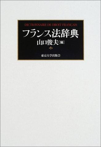 furansuho-jiten-dictionnaire-de-droit-franc-ais