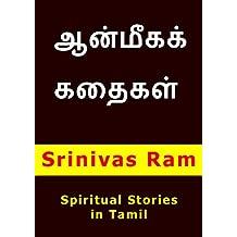 ஆன்மீகக் கதைகள்: Spiritual Stories in Tamil (Tamil Edition)