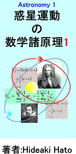 Mathematics principles of the planet movement 1 Japanese edition: The planet movement model of Kepler Newton was wrong Astrodynamics (hato BOOKS) por Hideaki Hato