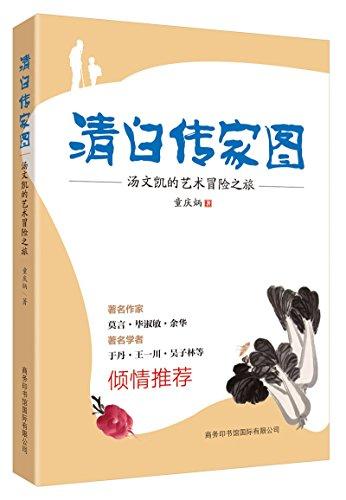 清白传家图:汤文凯的艺术冒险之旅