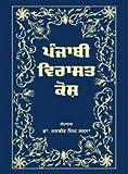 Punjabi Virasaat Kosh