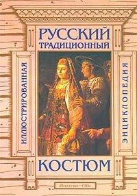 Illiustrirovannaia entsiklopediia (Istoriia v zerkale byta) (Russian Edition)