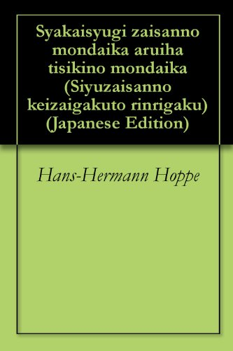 Socialism A Property or Knowledge Problem The Economics and Ethics of Private Property (Japanese Edition)