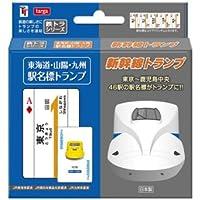 Tokaido Shinkansen Trump Sanyo and Kyushu (japan import)