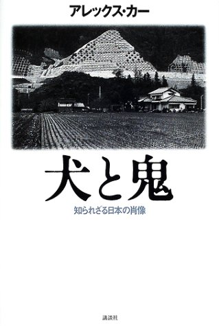 Inu to oni : shirarezaru Nihon no shōzō