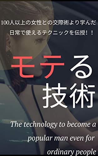 moterugijutu: The technology to become a popular man even for  ordinary people (Japanese Edition)