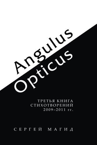 Angulus / Opticus: Tretia kniga stikhotvorenii 2009-2011