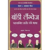 Body Language Pehchane Sharir ki Bhasha