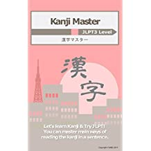 Kanji Master JLPT3 Level (Japanese Edition)