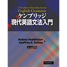A Student's Introduction to English Grammar Japan Edition