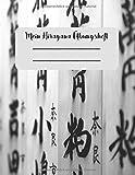 Mein Hiragana Übungsheft: BLANKO Chinesische Japanische Kalligraphie Übungsheft