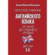Простой учебник английского языка— от нуля до среднего уровня. Версия2.0 (Russian Edition)