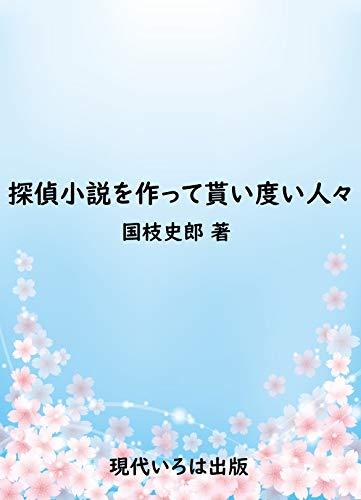 Tantei Shosetsu wo tsukutte moraitai hitobito (Japanese Edition)