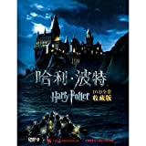 Harry Potter 1-7 Collection - 8 DVDs (Mandarin Chinese Edition)