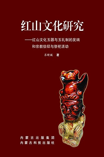 红山文化研究 (English Edition)