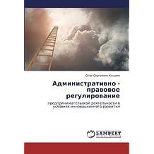 Administrativno - pravovoe regulirovanie: predprinimatel'skoy deyatel'nosti v usloviyakh innovatsionnogo razvitiya