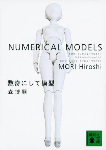 数奇にして模型 (講談社文庫)