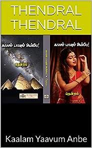 காலம் யாவும் அன்பே: Kaalam Yaavum Anbe (Tamil Edition)