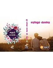 காதலெனும் ஆல விதை [Kaadhalenum Aala Vidhai] (Tamil Edition)