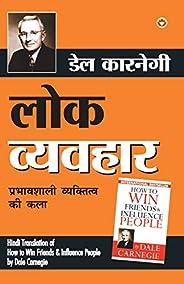 Lok Vyavhar लोक व्यवहार (Hindi Translation of How to Win Friends & Influence Peo