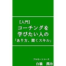 coachingwomabitaihitonoarikatakikuskill: korekaracoachingwomanabuhitohe (Japanese Edition)