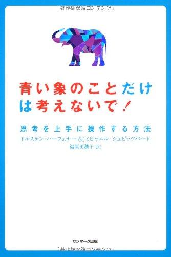 Aoi zo no koto dake wa kangaenaide : Shiko o jozu ni sosa suru hoho.