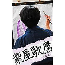 MURASAKIYA UTAMARO (IRODORI BUNKO) (Japanese Edition)