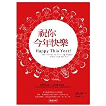Happy This Year - A Simple Way to Get Happy and Stay Happy Once and for All
