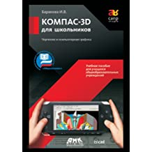 Kompas-3D for Pupils. Drawing and Computer Graphics